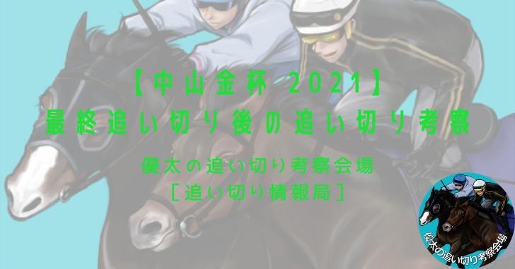 【中山金杯 2021】最終追い切り後の追い切り考察