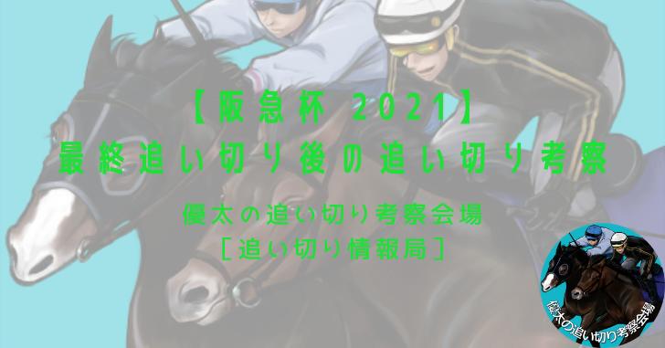 【阪急杯 2021】最終追い切り後の追い切り考察