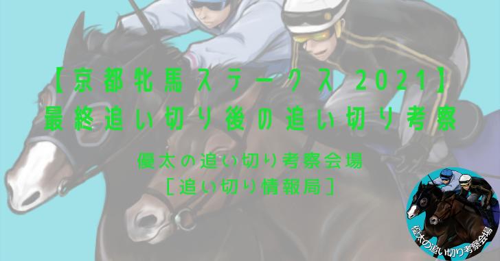 【京都牝馬ステークス 2021】最終追い切り後の追い切り考察