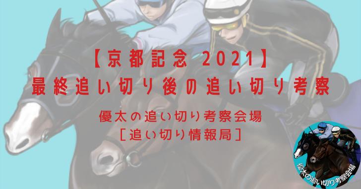 【京都記念 2021】最終追い切り後の追い切り考察