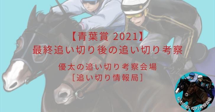 【青葉賞 2021】最終追い切り後の追い切り考察
