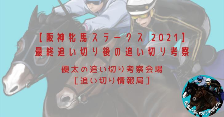 【阪神牝馬ステークス 2021】最終追い切り後の追い切り考察