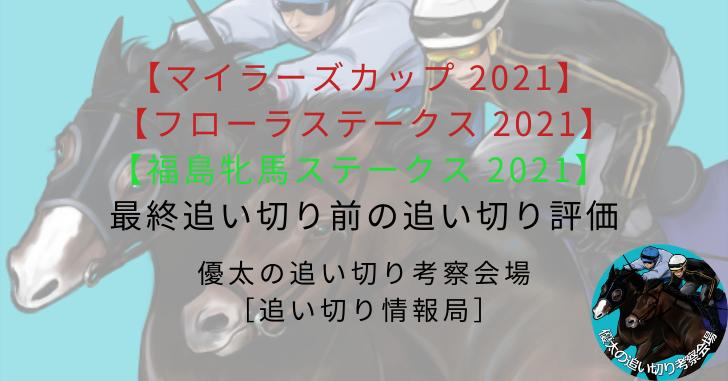 【マイラーズカップ/フローラステークス/福島牝馬ステークス 2021】最終追い切り前の追い切り評価