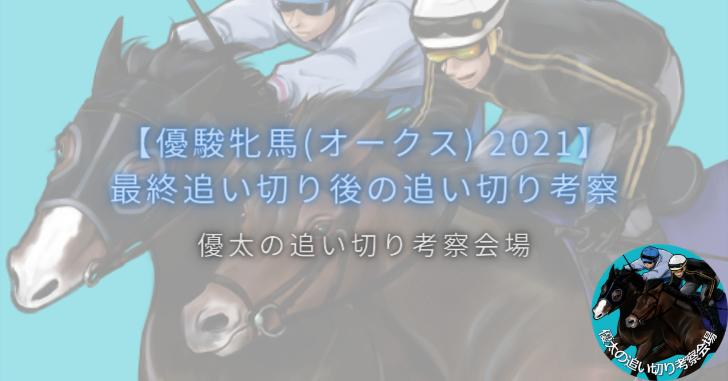 【優駿牝馬(オークス) 2021】最終追い切り後の追い切り考察