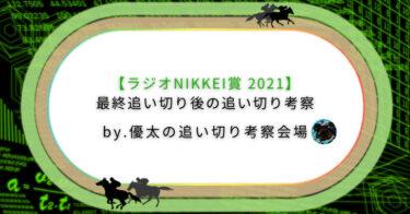 【ラジオNIKKEI賞 2021】最終追い切り後の追い切り考察