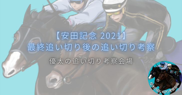 【安田記念 2021】最終追い切り後の追い切り考察