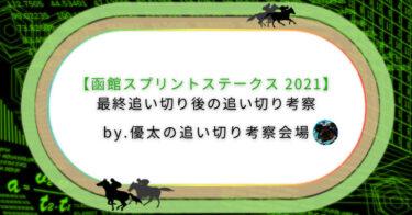 【函館スプリントステークス 2021】最終追い切り後の追い切り考察