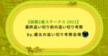 【函館2歳ステークス 2021】最終追い切り前の追い切り考察