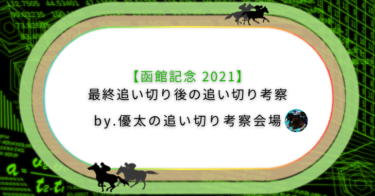 【函館記念 2021】最終追い切り後の追い切り考察