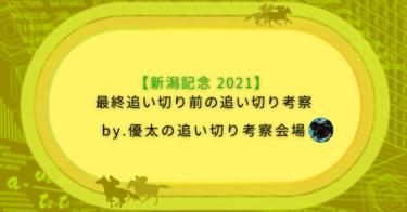 【新潟記念 2021】最終追い切り前の追い切り考察