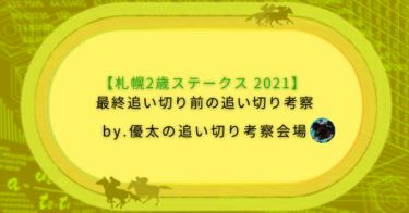 【札幌2歳ステークス 2021】最終追い切り前の追い切り考察