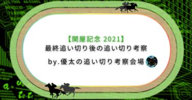 【関屋記念 2021】最終追い切り後の追い切り考察