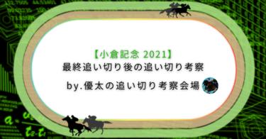【小倉記念 2021】最終追い切り後の追い切り考察