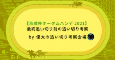 【京成杯オータムハンデ 2021】最終追い切り前の追い切り考察