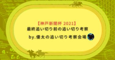 【神戸新聞杯 2021】最終追い切り前の追い切り考察